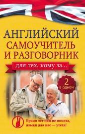 Английский самоучитель и разговорник для тех, кому за... (2 в одном!), Комнина А.А., 2016