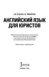 Английский язык для юристов, учебник, Куценко Л.И., Тимофеева Г.И., 2016