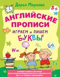 Английские прописи, играем и пишем буквы, Маркова Д., 2015