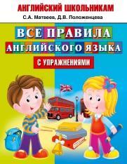 Все правила английского языка с упражнениями, Матвеев С.А., Положенцева Д.В., 2016