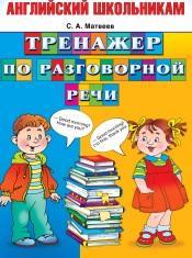 Тренажер по разговорной речи, Матвеев С.А., 2014