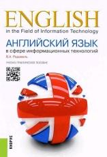 Английский язык в сфере информационных технологий, учебно-практическое пособие, Радовель В.А., 2017