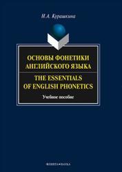 Основы фонетики английского языка, The Essentials of English Phonetics, Курашкина Н.А., 2013