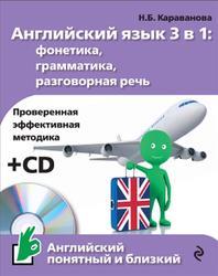 Английский язык 3 в 1, Фонетика, грамматика, разговорная речь, Караванова Н.Б., 2016