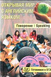 Открывая мир с английским языком, Юнева С.А., 2013