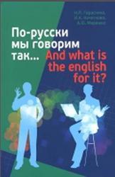 По-русски мы говорим так, Гераскина Н.П., Кочеткова И.К., Мережко А.Ю., 2014