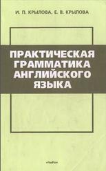 Практическая грамматика английского языка, Крылова И.П., Крылова Е.В., 2001
