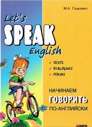 Let`s speak English? Гацкевич М.А., 2011