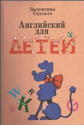 Английский для детей, Скультэ В.