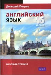 Английский язык, Базовый тренинг, Петров Д.Ю., 2016