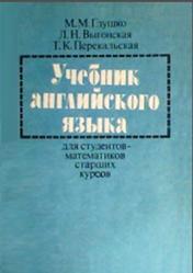 Учебник английского языка для студентов-математиков, Глушко М.М., Выгонская Л.Н., Перекальская Т.К., 1992