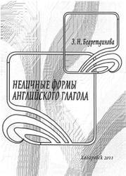 Неличные формы английского глагола, Бедретдинова З.Н., 2011