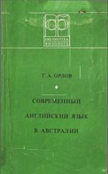 Современный английский язык в Австралии, Орлов Г.А., 1978