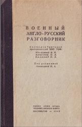 Военный англо-русский разговорник, Абалихина В.М., Алексеевой О.А., Балкинд О.З., 1942