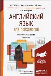 Английский язык для психологов, Макарова Е.А., 2014