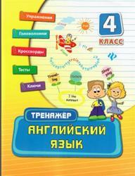 teksti-iz-uchebnik-angliyskiy-yazik-dlya-inzhenerov-polyakova-sinyavskaya-prostoy-uchebnik-toe