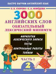 3000 английских слов, обязательный лексический минимум, Часть 1, Узорова О.В., Нефёдова Е.А., 2014