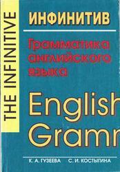живая грамматика английского языка уровень 3 скачать