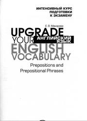 Английский язык, Upgrade your English Vocabulary, Prepositions and Prepositional Phrases, Макарова Е.В., 2012