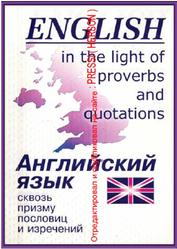 English in the Light of Proverbs and Quotations, Ененкова Л.Н., Ененкова О.Н., 2001
