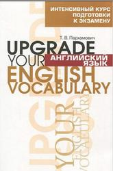 Английский язык, Upgrade your english vocabulary, Пархамович Т.В.