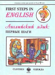 First Steps in English, Английский язык: первые шаги, Clothes, Одежда, Минаев Ю.Л., 1994