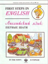 First Steps in English, Английский язык: первые шаги, In the town, В городе, Минаев Ю.Л., 1995