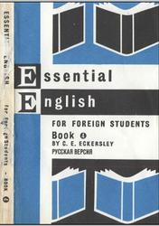 Essential English for Foreign Students, Book 4, Eckersley C.E.