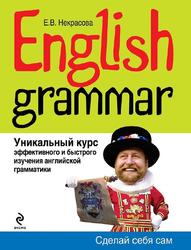 English grammae, Некрасова Е.В., 2010