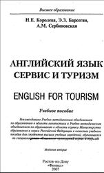 Английский язык, Сервис и туризм, English For Tourism, Королева Н.Е., Барсегян Э.З., Сербиновская А.М., 2007