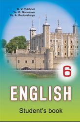 учебник английского языка 7 класс юхнель наумова 2016