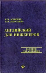 Английский для инженеров, Агабекян И.П., Коваленко П.И., 2002