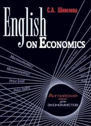 English on Economics, Английский для экономистов, Шевелева С.А., 2012