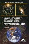 Концепции современного естествознания - Учебник - Гусейханов М.К., Раджабов О.Р.