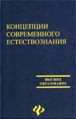 Концепции современного естествознания - Аруцев А.А., Ермолаев Б.В., Кутателадзе И.О., Слуцкий М.С.