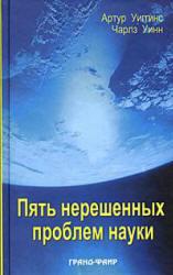 Пять нерешенных проблем науки - Уиггинс А., Уинн Ч.