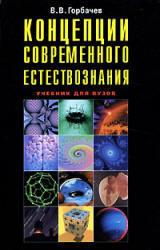 Концепции современного естествознания - Горбачев В.В.