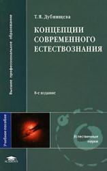 Концепции современного естествознания - Дубнищева Т.Я.