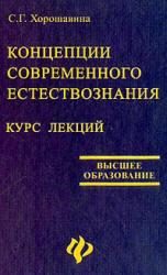 Концепции современного естествознания - Курс лекций - Хорошавина С. Г.
