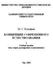 Концепции современного естествознания - Кунафин М.С.