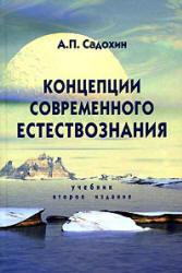 Концепции современного естествознания - Садохин А.П.