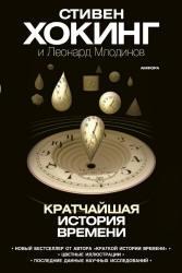 Кратчайшая история времени - Хокинг С., Млодинов Л.