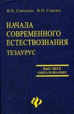 Начала современного естествознания - Тезаурус - Савченко В.Н., Смагин В.П.