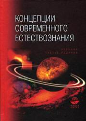 Концепции современного естествознания - Лавриненко В.Н., Ратников В.П.
