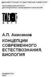 Концепции современного естествознания, Биология, Анисимов