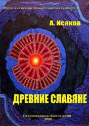 Этюды по истории естествознания, Часть 1, Древние Славяне, Исаков А.Я., 2009