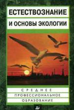 Естествознание и основы экологии, Петросова Р.А., 2007