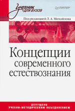 Концепции современного естествознания, Михайлов Л.А., 2008