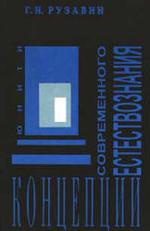 Концепции современного естествознания, Рузавин Г.И., 2007
