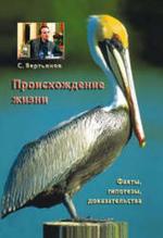Происхождение жизни, факты, гипотезы, доказательства, Вертьянов С.Ю., 2009